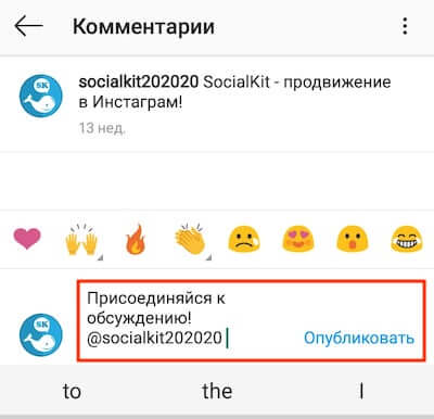 Способы, как отметить в комментариях человека в инстаграме