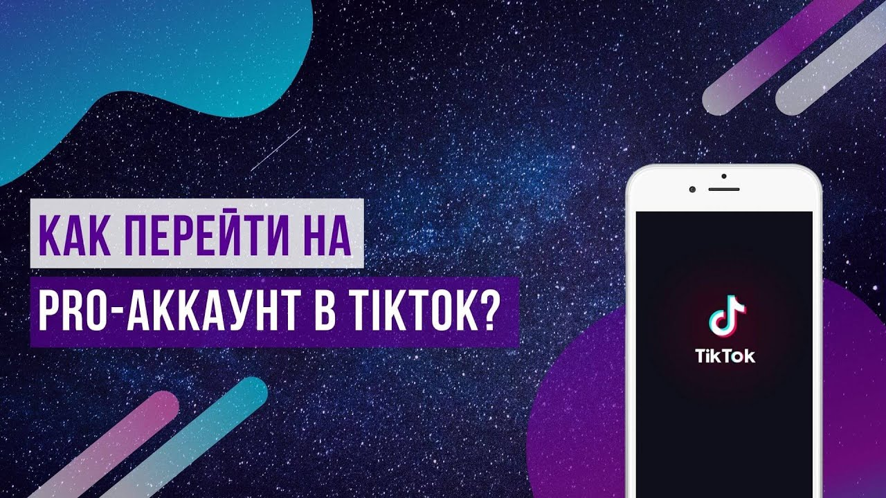 Что такое про аккаунт в тик токе   аналитика в тик ток (tiktok)