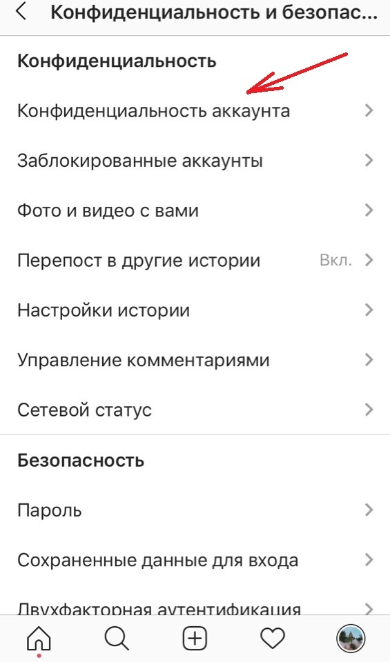 Как сделать закрытым бизнес аккаунт в инстаграм
