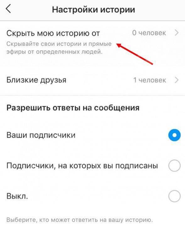 Запуск прямого эфира в instagram, его проведение и настройка