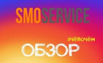 Проверка и отзывы о сайте smoservice.media