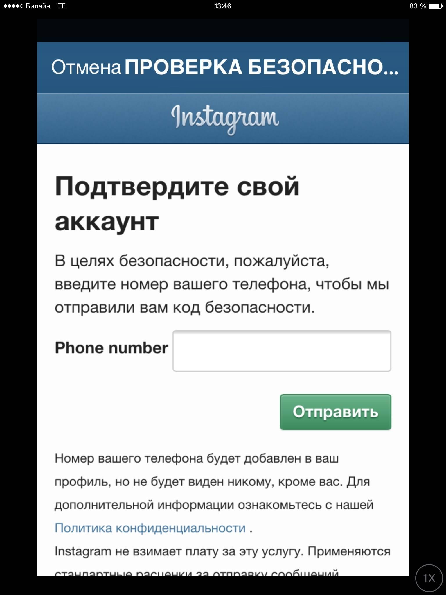 Как изменить номер телефона в инстаграме