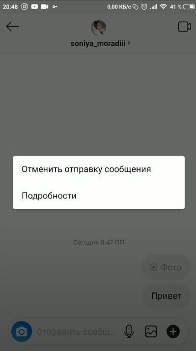 Восстановление удаленной переписки в директе инстаграма на андроиде