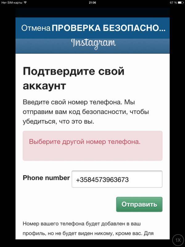 Как изменить имя или ник в инстаграм через телефон и веб версию