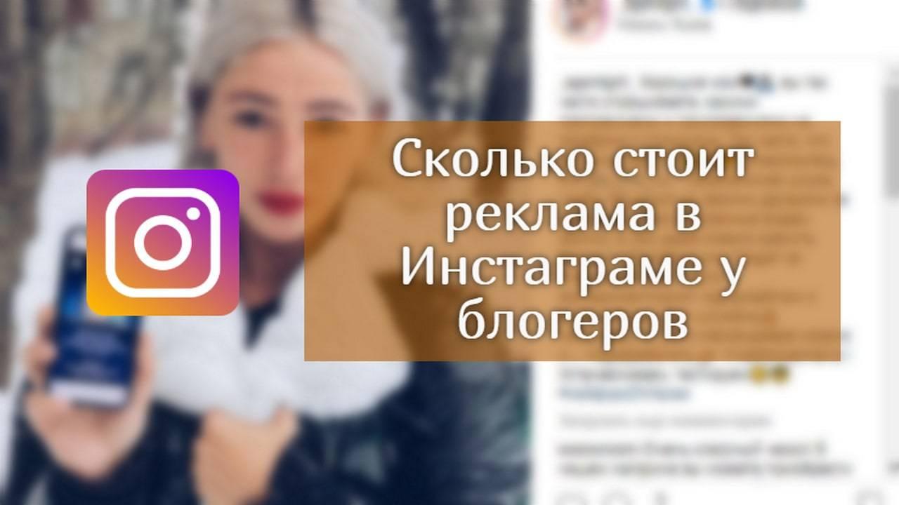 Реклама у блогеров инстаграм без накрутки