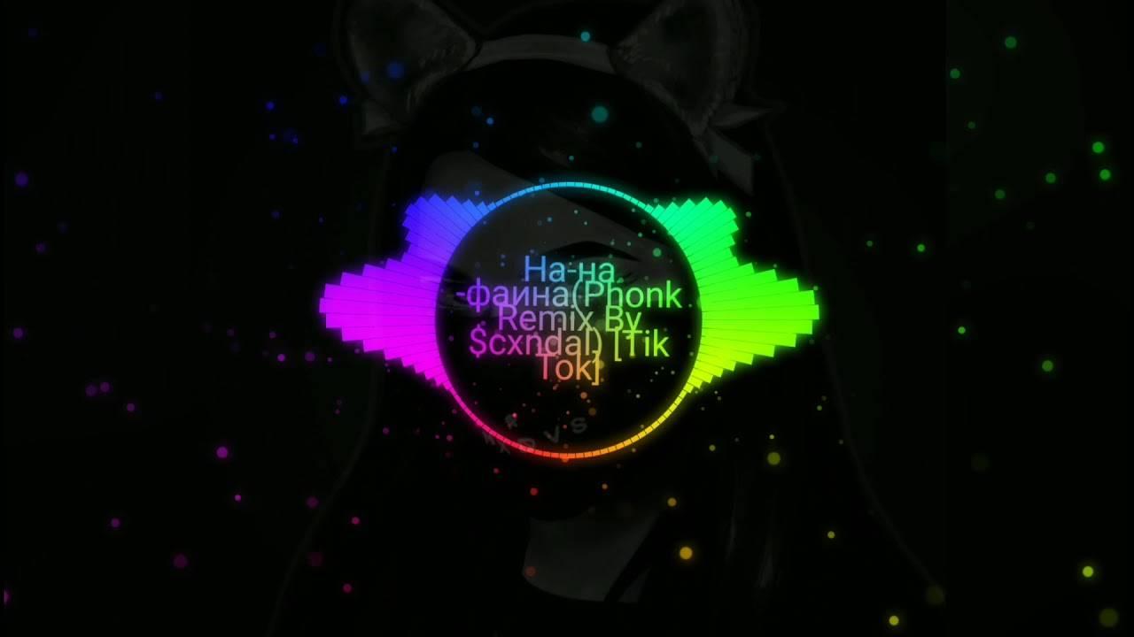 На-на – фаина (phonk remix) tik-tok скачать все песни в хорошем качестве (320kbps)
