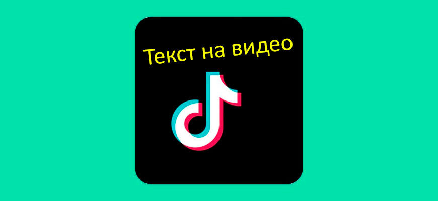 Tik tok: вход онлайн