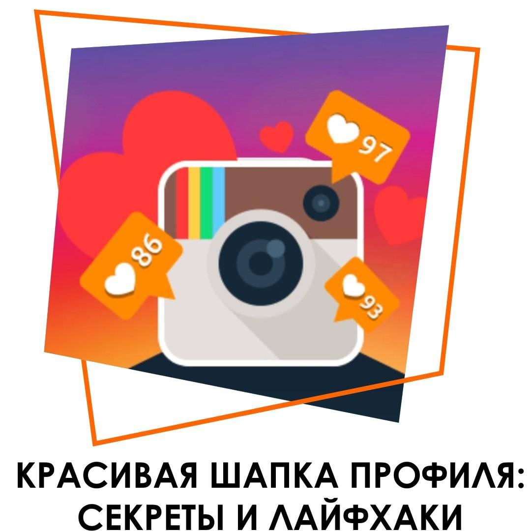 Шапка профиля в инстаграм