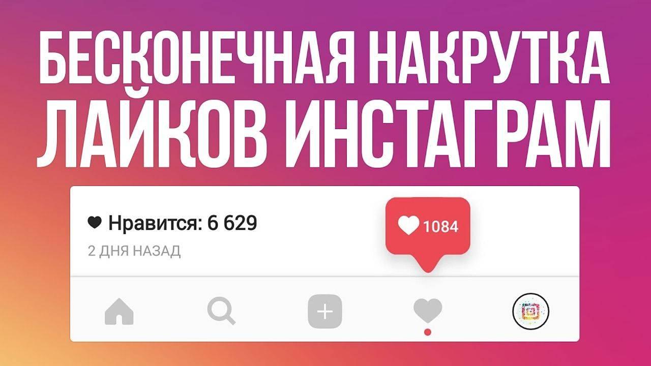 Как сделать лайки в инстаграм / instagram бесплатно и платно