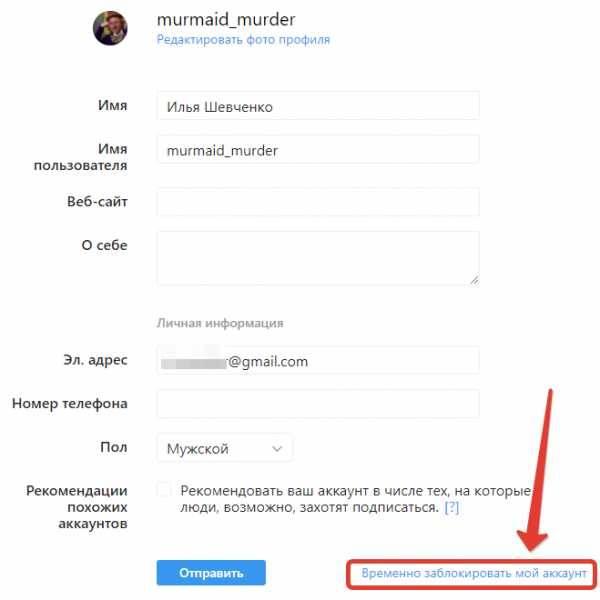 Как удалить фотографии в instagram