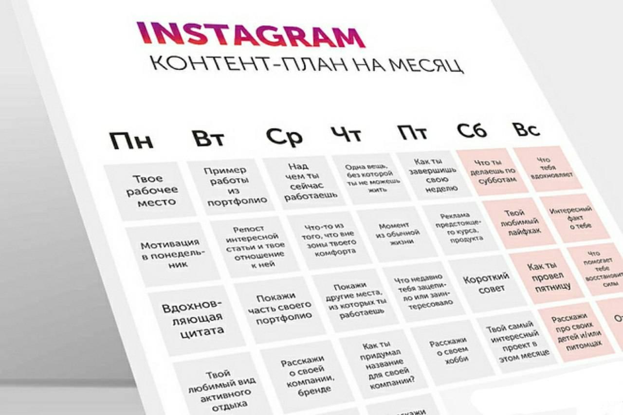 8 способов поставить контент в инстаграм на поток