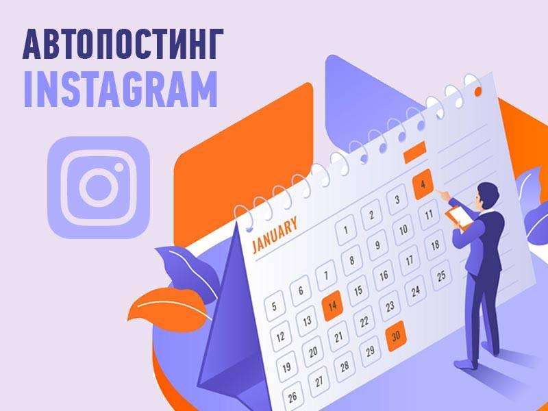 10 сервисов автопостинга в инстаграм, вконтакте, телеграм и другие соцсети