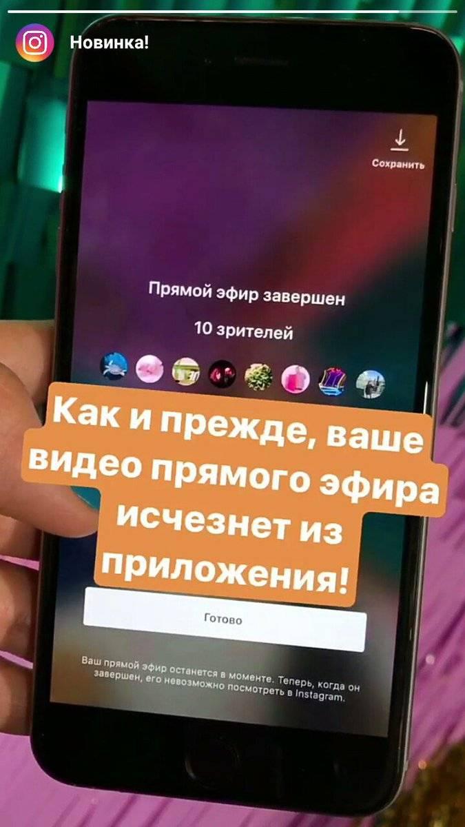 Как сохранить эфир в инстаграме на телефон - инструкция тарифкин.ру как сохранить эфир в инстаграме на телефон - инструкция
