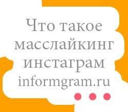 Программа продвижения в инстаграм самостоятельно: масслайкинг, официальная реклама и блоггеры