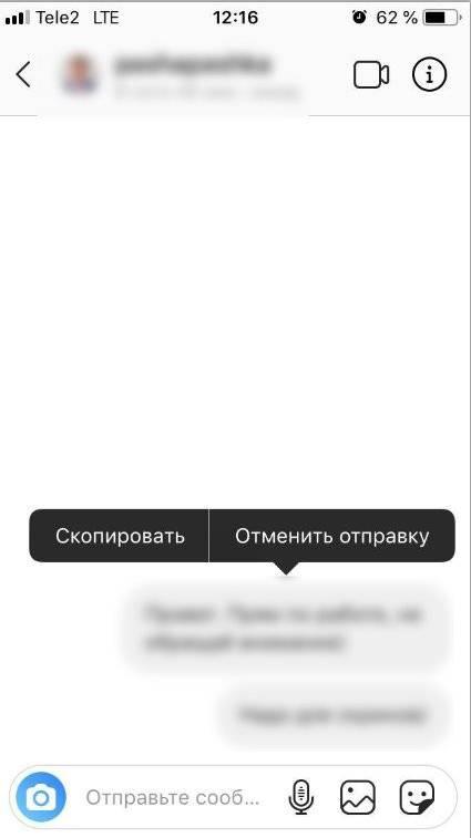 Как в инстаграме удалить одно сообщение или всю переписку - простой способ