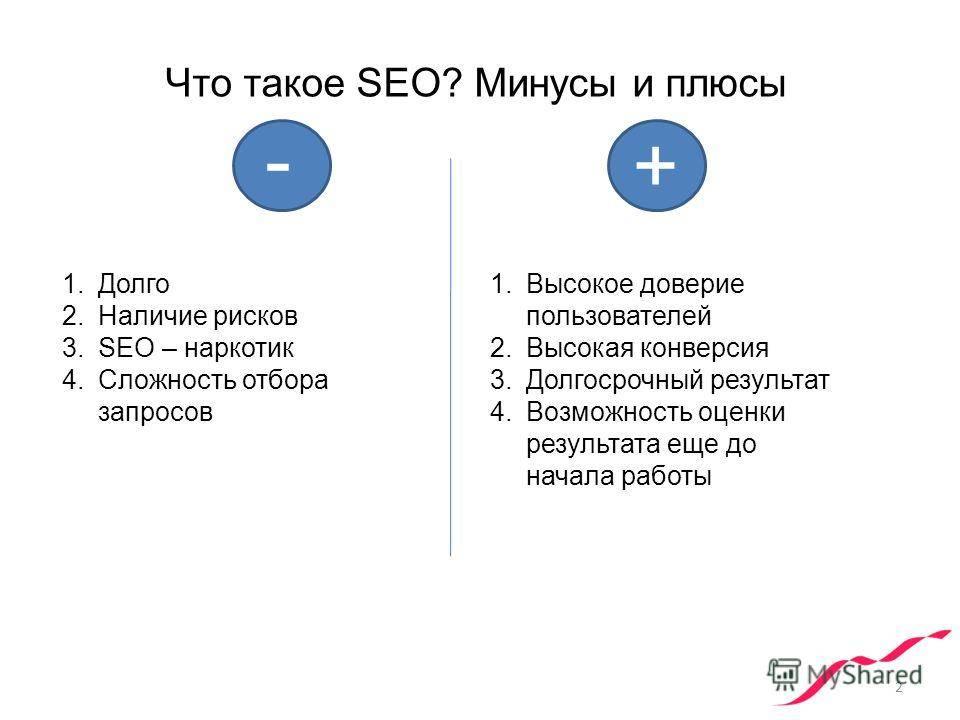 4 сервиса для контроля seo-параметров сайта