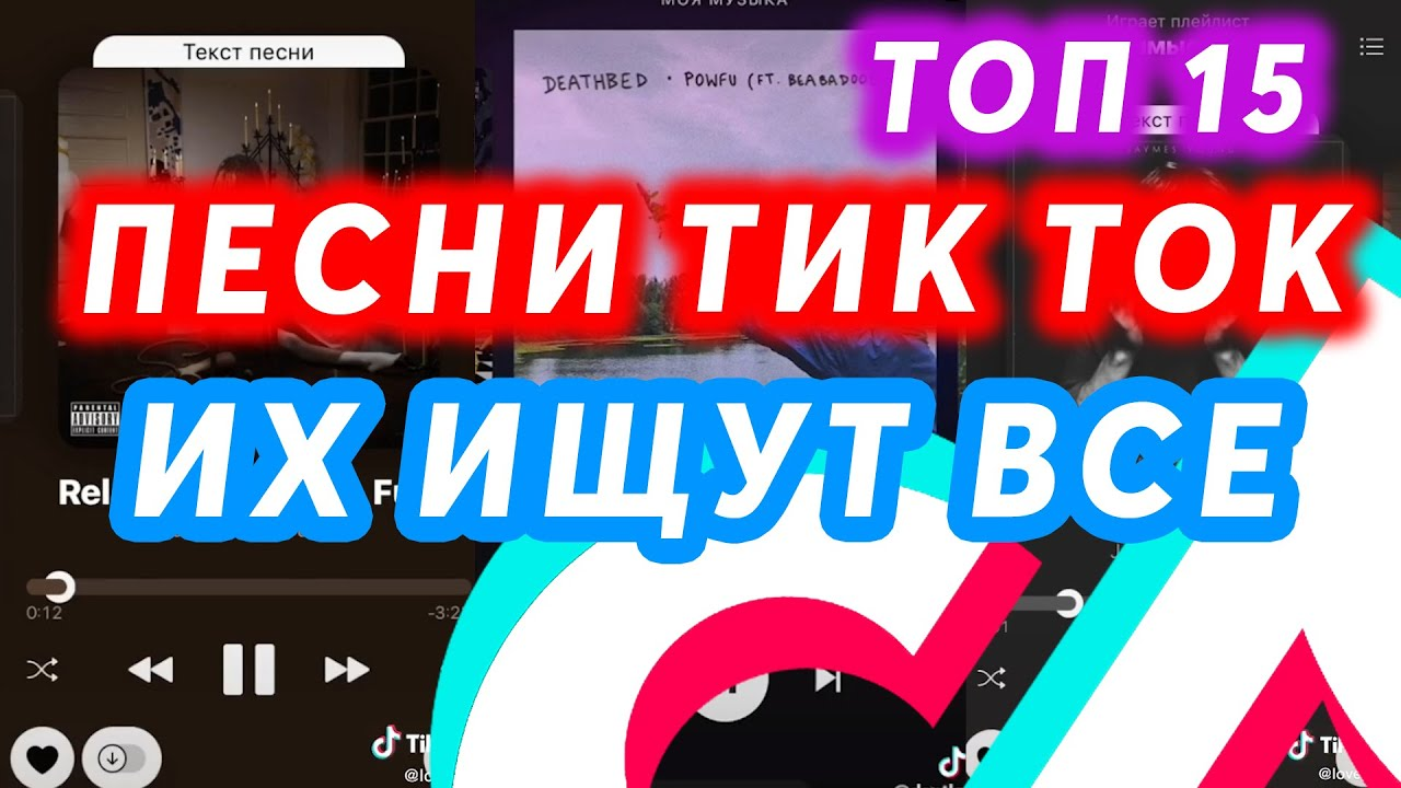 Русские песни из тик тока