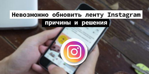 Обновление инстаграма на айфоне: почему не устанавливается последняя версия