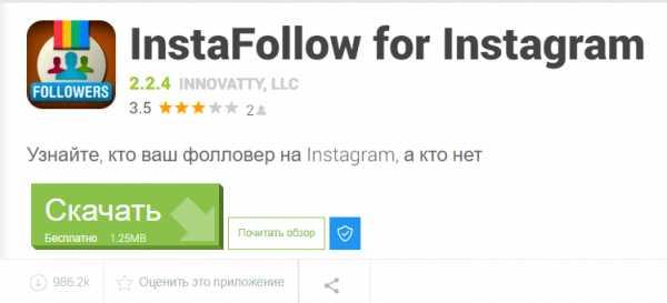 Как узнать кто отписался в инстаграме: 4 способа и приложения
