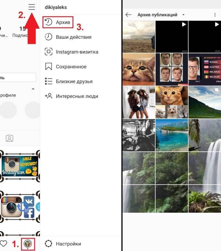 Как архивировать и разархивировать фото в инстаграм? - socialniesety.ru