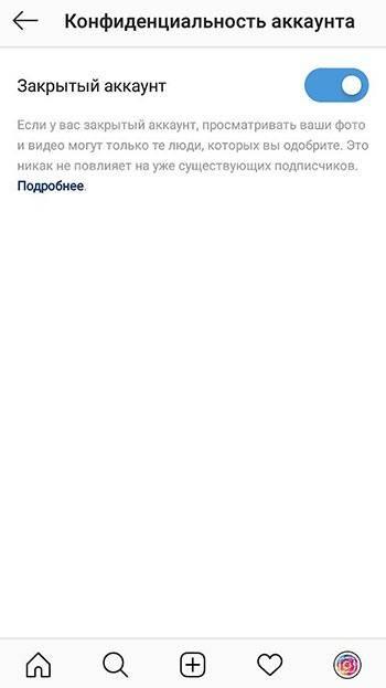 Как закрыть аккаунт в инстаграме - самый простой способ!