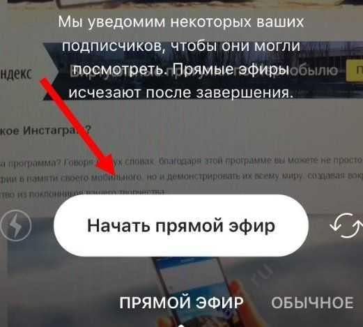 Инстаграм прямой эфир с компьютера