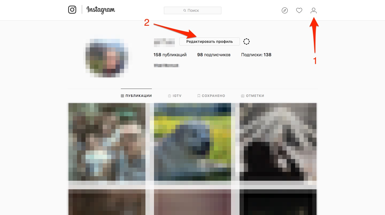 Как поменять фото профиля в инстаграме с телефона и компьютера