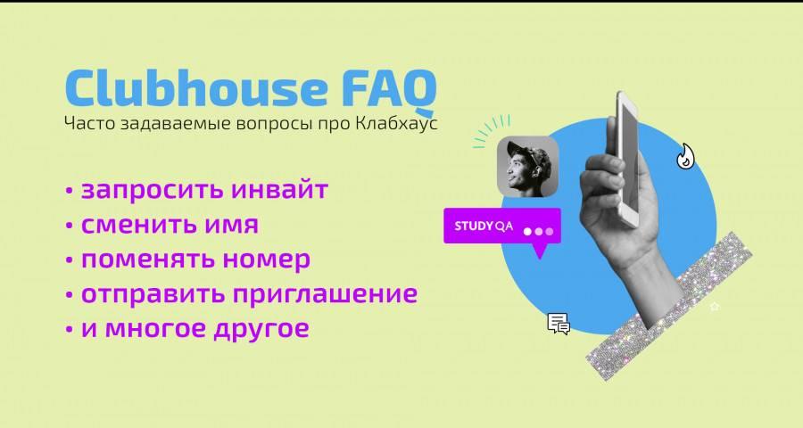 Invite в clubhouse в telegram: бот приглашение в соцсеть