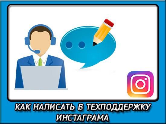 Как связаться со службой поддержки instagram или сообщить о проблеме