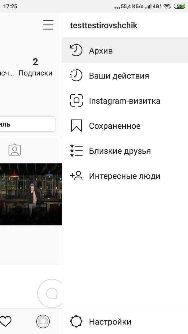 Зачем нужна функция архив в инстаграм, как ей пользоваться правильно