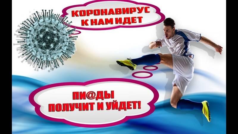 Тик ток коронавирус. про болезнь. мемы. песня