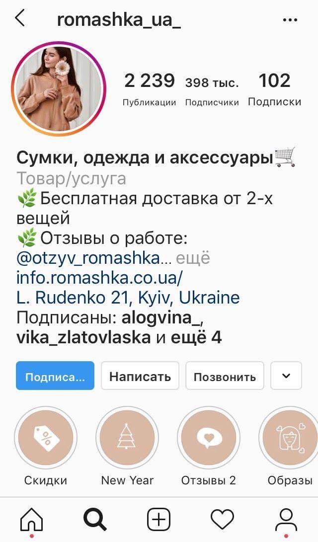 Бизнес-профиль в instagram: от создания до продвижения