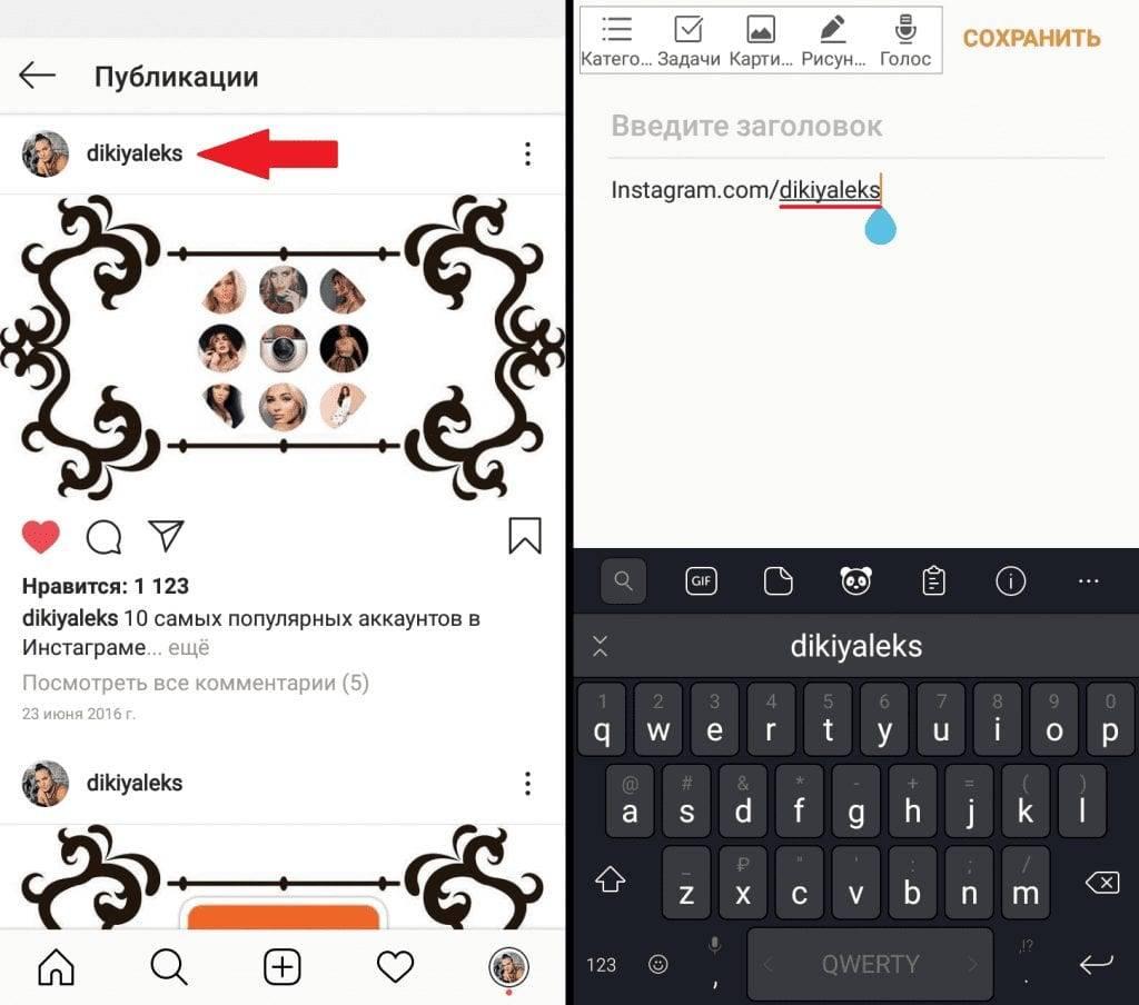 Как скопировать ссылку в инстаграме на свой профиль с телефона: андроид и айфон
