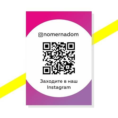 Как легко сделать qr-код (name tag) для визитки инстаграм