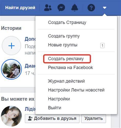 Настройка рекламной кампании в instagram через facebook
