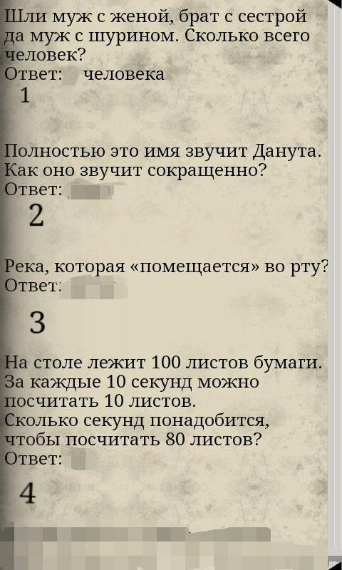 Загадки с подвохом