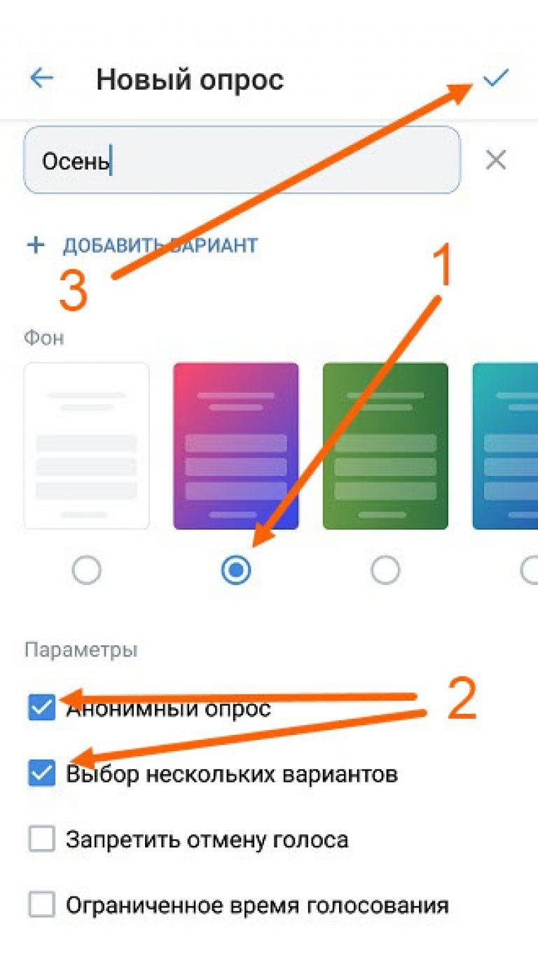 Как создать опрос в инстаграме среди своих подписчиков и друзей