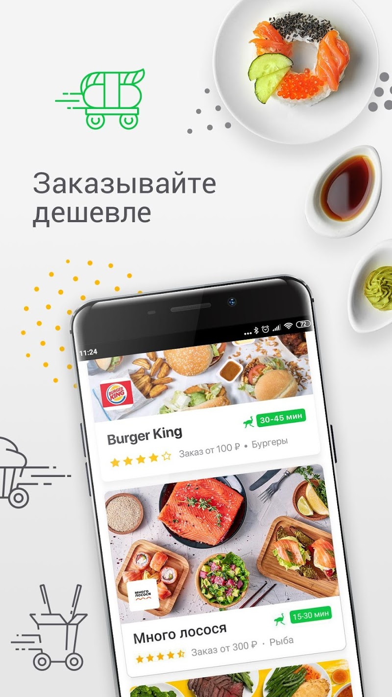 """Наклейка """"заказ еды"""" в инстаграм – как работает, как добавить"""
