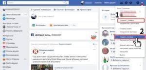 Как настроить рекламу в инстаграм через facebook в 2019 году