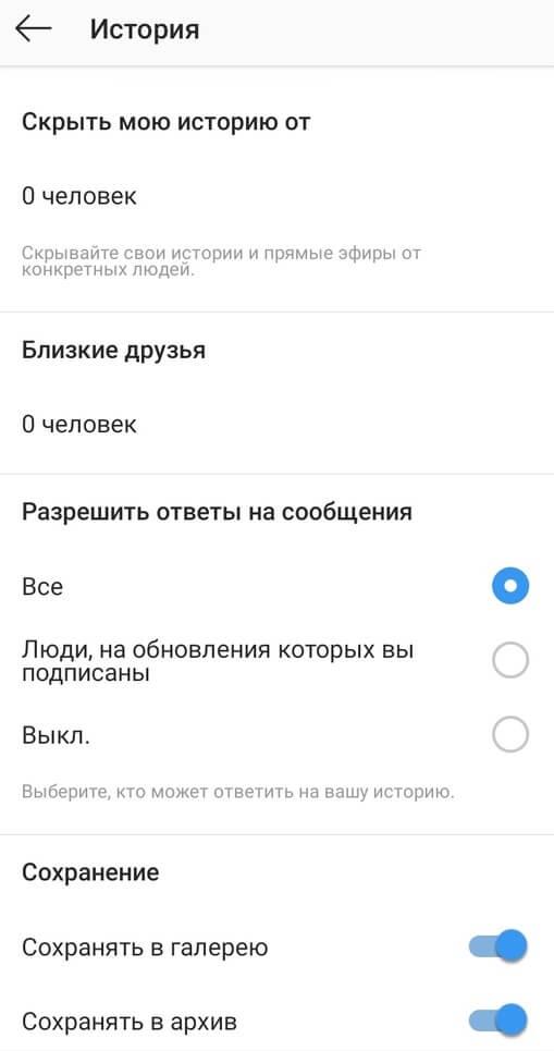 Как сделать прямой эфир в инстаграме: подробная инструкция