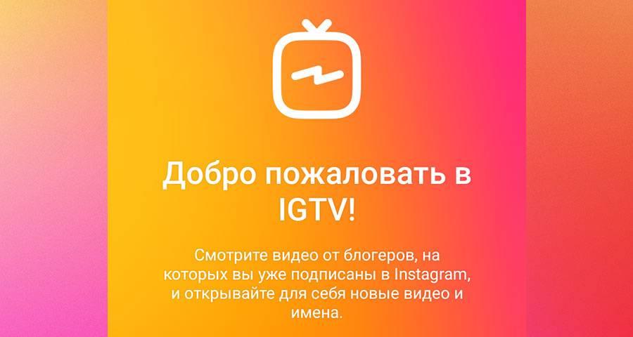 Как добавить видео в igtv в инстаграм