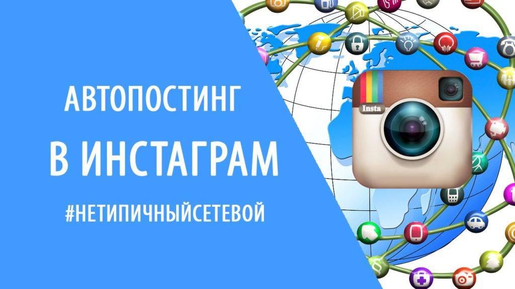 Tooligram | instagram автопостинг | продвижение, раскрутка в инстаграм
