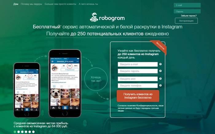 Программы для раскрутки и продвижения инстаграм: обзор