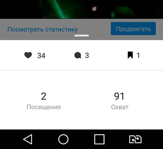 Как посмотреть статистику в инстаграм на андроиде и айфоне - все способы тарифкин.ру как посмотреть статистику в инстаграм на андроиде и айфоне - все способы