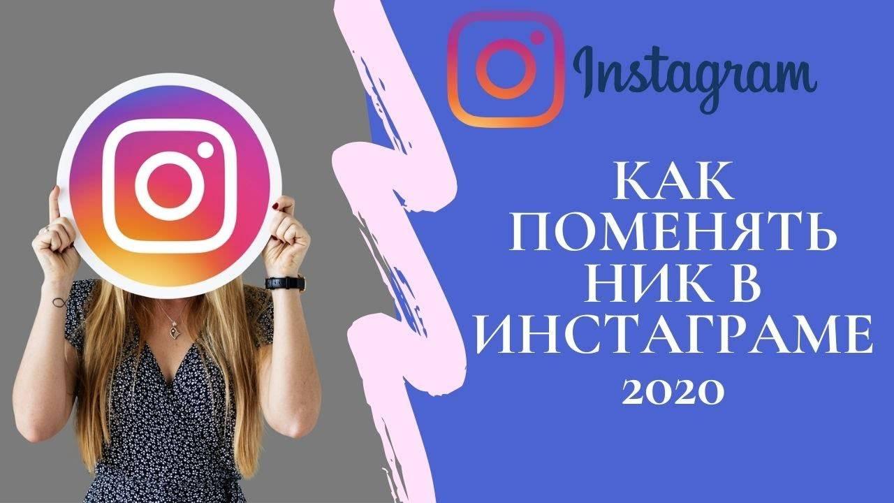 Как поменять имя пользователя в instagram и что надо иметь ввиду?