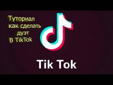 Как сделать дуэт в тик ток: основные особенности | tktk-wiki