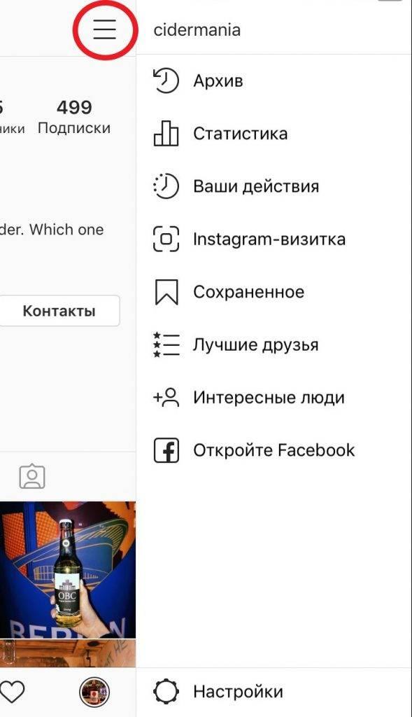 Как сделать и подключить статистику в инстаграме: на айфоне и андроиде, с и без фейсбука