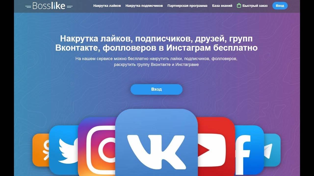 Биржа лайков в инстаграм бесплатно онлайн и дешево – likeinsta.ru