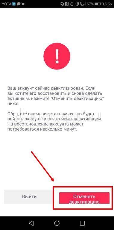 Инструкция по разблокировке аккаунта в тик ток