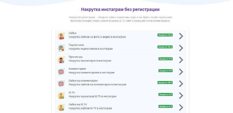 Накрутка просмотров в инстаграме бесплатно и быстро: видео, сториз, онлайн без заданий